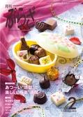 月刊ぷらざ 2016年2月号