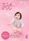 月刊ぷらざ 2016年4月号