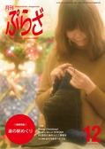 月刊ぷらざ 2016年12月号