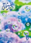 月刊ぷらざ 2017年6月号