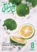 月刊ぷらざ 2017年8月号