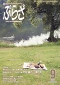 月刊ぷらざ 2017年9月号