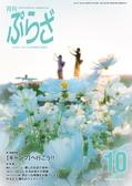 月刊ぷらざ 2017年10月号