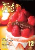 月刊ぷらざ 2017年12月号