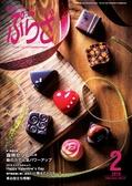 月刊ぷらざ 2018年2月号