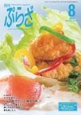 月刊ぷらざ 2018年8月号
