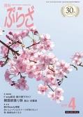 月刊ぷらざ 2019年4月号