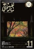 月刊ぷらざ 2019年11月号