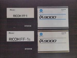(左)FF-1とFF-1Sの説明書。2台持っていた証拠。因みに保証書によれば、土佐清水市の「カメラのフタバ」さんで購入していた。(右)不思議とα-9000の説明書も2冊。こちらは別に2台持っているわけではないが、なぜか2冊?ラインの色が違うのは何故?